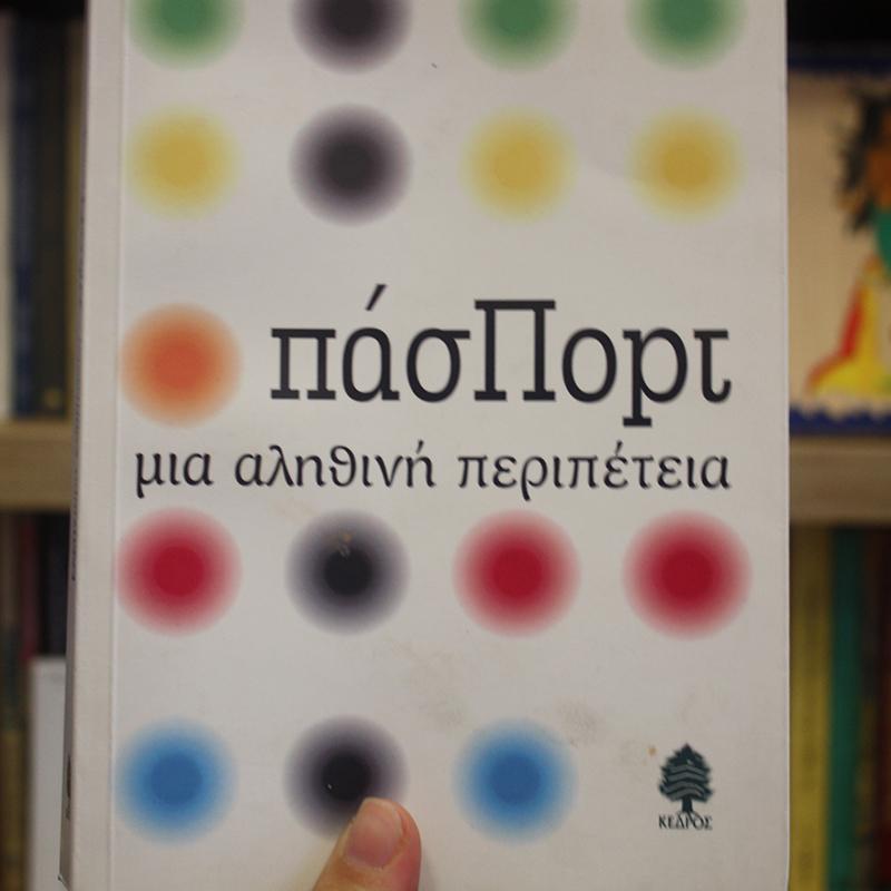 Βιβλίο Passport